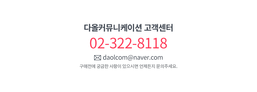다올커뮤니케이션_하단